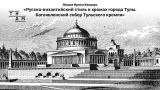 ТИАМ/ Ирина Григорьевна Ковшарь/ Богоявленский собор Тульского кремля