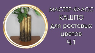 🏺КАШПО для ростовых цветов (Мастер-Класс 2021)