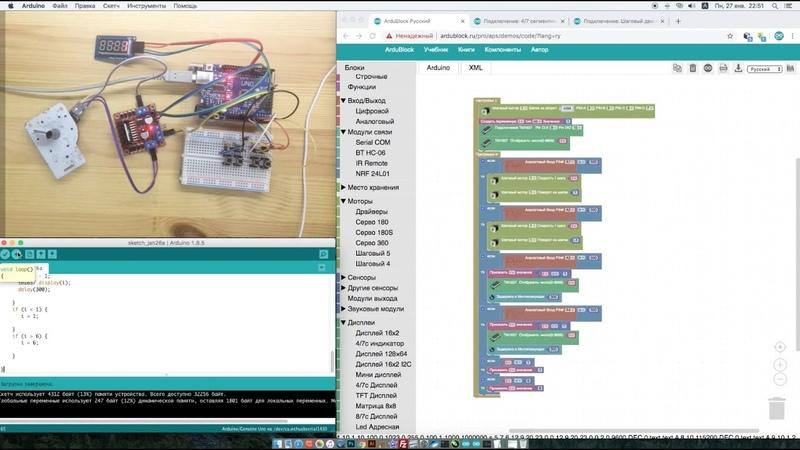 Подключение: Шаговый двигатель L298N Arduino / ArduBlock
