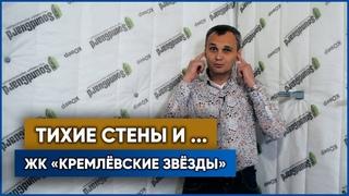 Правильная шумоизоляция в «Кремлёвских звёздах».