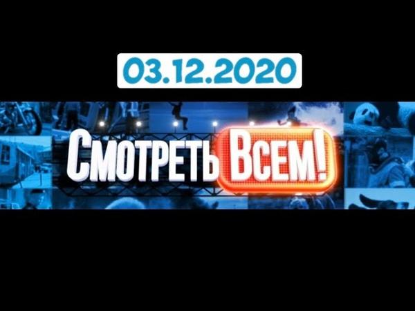 Смотреть всем на Рен ТВ - 03.12.2020 г. * REN tv * ABADABA