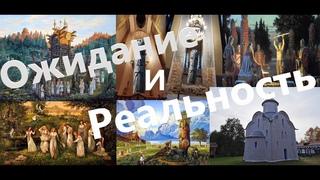 Ложь историков. Языческие храмы  Руси. И новая жизнь алтарей!