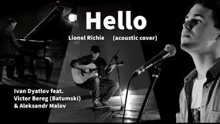 Hello (Lionel Richie) - Иван Дятлов ft. Виктор Берег & Александр Малов
