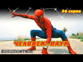 Человек-Паук / Toei Spiderman (34 серия) (озвучка SkomoroX)