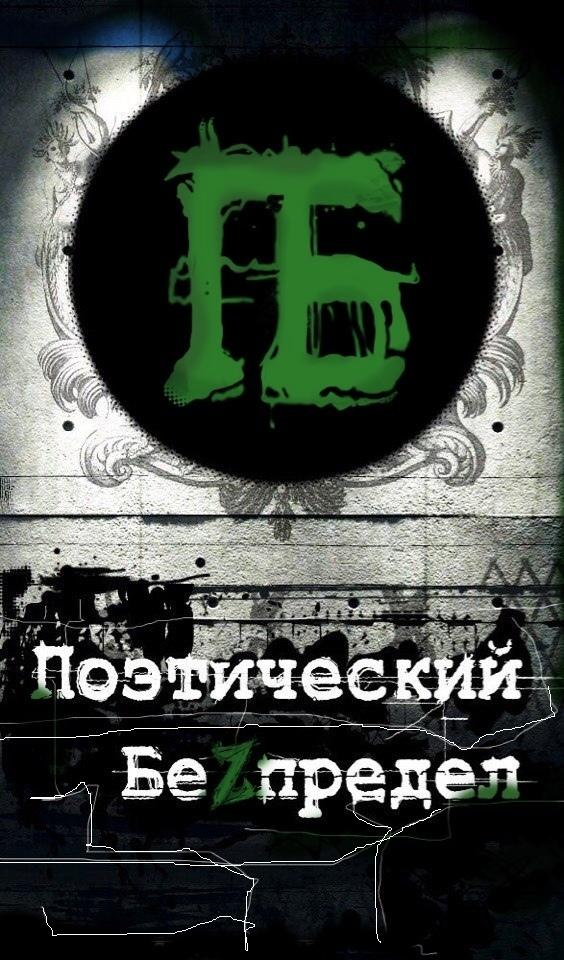 Афиша Поэтический БеZпредел 5.12.2020 (в фотостудии Ga