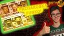 Распаковка Фигурок Funko POP! Эксклюзивы с Комик Кона в Нью-Йорке