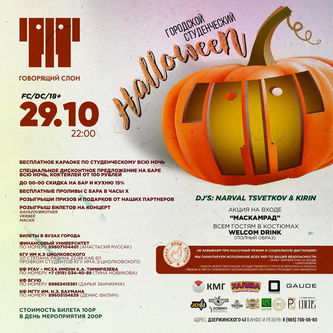 Афиша Калуга 29/10/2020 Городской Студенческий HALLOWEEN