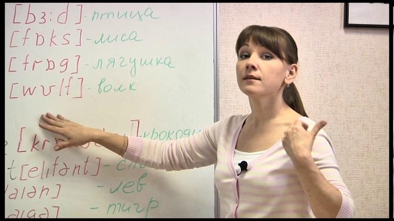 Английский на 5! Урок 11. Часть 2. Учимся говорить. Животные.