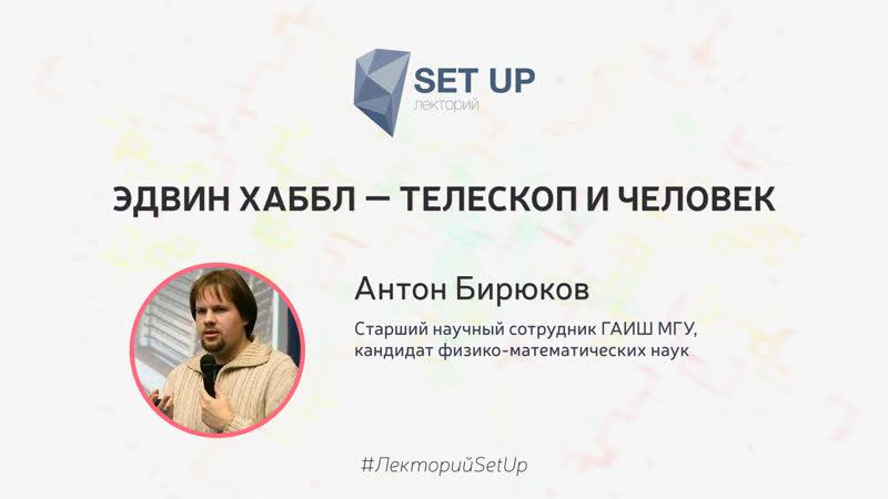 Антон Бирюков Эдвин Хаббл телескоп и человек