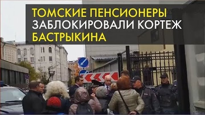 Томские пенсионерки уже в Москве Блокировали кортеж Бастрыкина 12 10 2017