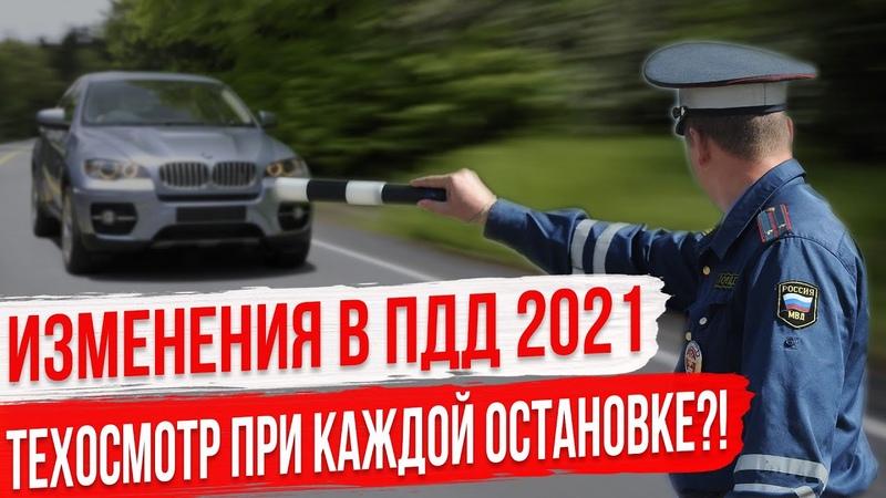 Изменения в ПДД в 2021 году Новые Штрафы для Водителей