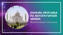 Виртуальная прогулка по литературной Индии