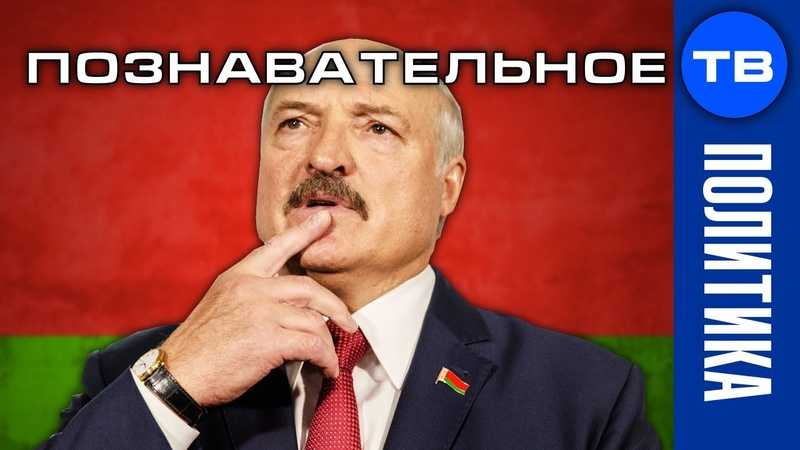 Беларусь в ожидании часа Х. Политика без РУССКИХ (Андрей Иванов)