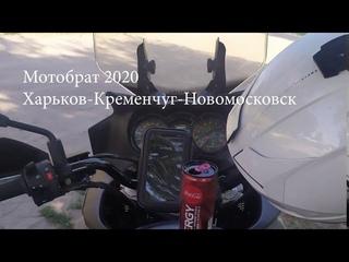 Мотобрат 2020. Мамкины непоседы едут на фестиваль. Валки-Кременчуг-Новомосковск.