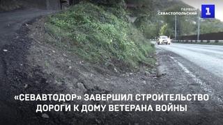 «Севавтодор» завершил строительство дороги к дому ветерана войны