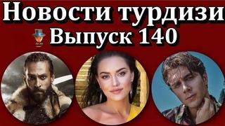Новости турдизи. Выпуск 140