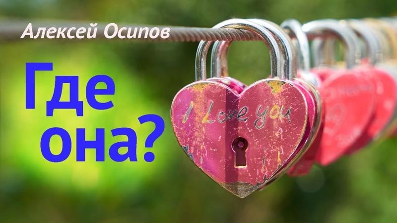 Как и где найти свою вторую половинку и любовь? Как выйти замуж? Спутник жизни