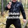 Калян Ключников