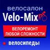 Velo Mix