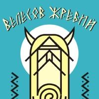 """Логотип ШКОЛА СЛАВЯНСКОГО ВЕДОВСТВА """"ВЕЛЕСОВ ЖРЕБИЙ"""""""