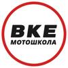"Мотошкола BKE Казань, категория ""А"", ""B"""