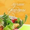 Дом Салатов • Лучшие Рецепты