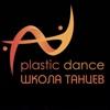 Школа танцев, стрип-пластика, гоу-гоу, хип-хоп