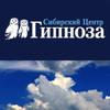Сибирский Центр Гипноза