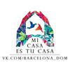 Влюбленные в Барселону   КАТАЛОНИЯ