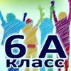 """6 """"А"""" класс  Лицей №40"""