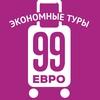 """""""99 евро"""" агентство экономных путешествий"""