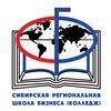 Сибирская региональная школа бизнеса (СРШБ)