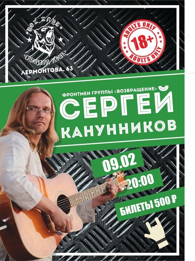Афиша Омск 9.02 Сергей Канунников в Омске