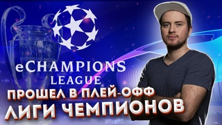 ПРОШЕЛ В ПЛЕЙ-ОФФ ЛИГИ ЧЕМПИОНОВ | eChampions League FIFA 21