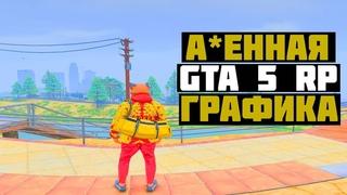 МОИ НАСТРОЙКИ ГРАФИКИ | GTA 5 RP