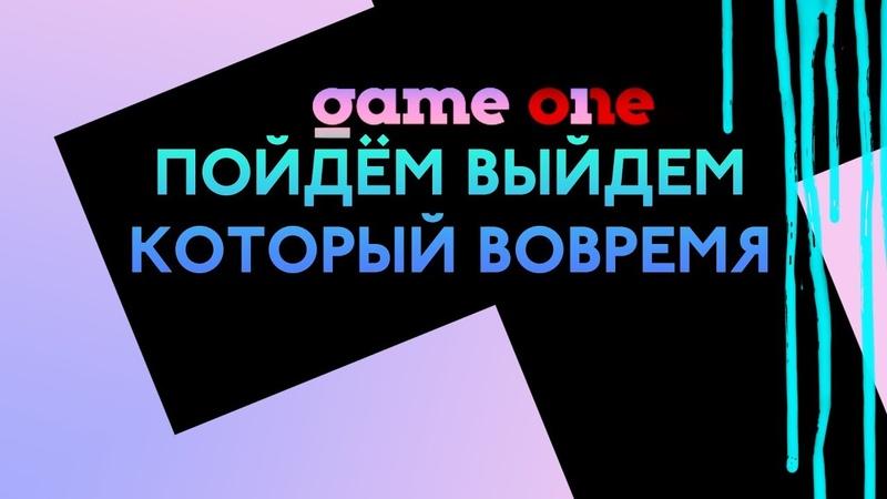 Game One - Пойдём выйдем, который вовремя