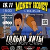 16/11 Cover Fest BEST LIVE MUSIC в MoneyHoney!