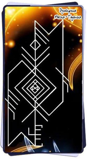 """Чистка рода """"Пламя""""  Автор: kas-sandra  #Одал+Одал пп - руны указывают..."""