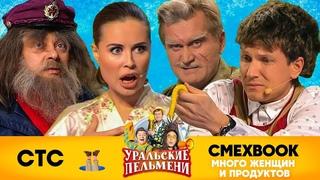 СМЕХBOOK   Много женщин и продуктов   Уральские пельмени