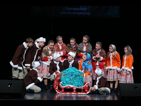 Волшебные сказы малахитовой шкатулки спектакль по сказам П Бажова