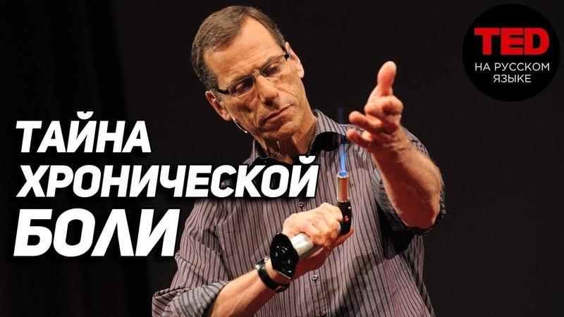 Тайна хронической боли Эллиот Крейн TED на русском