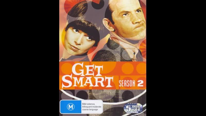 Напряги извилины 2-05 «Максвелл Смарт, Псевдоним Джимми Баллантайн» (1966)