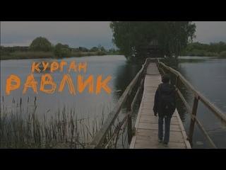 Курган - Равлик