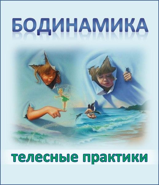 Афиша Челябинск Бодинамика. СТРУКТУРА ЛЮБВИ и СЕКСУАЛЬНОСТИ