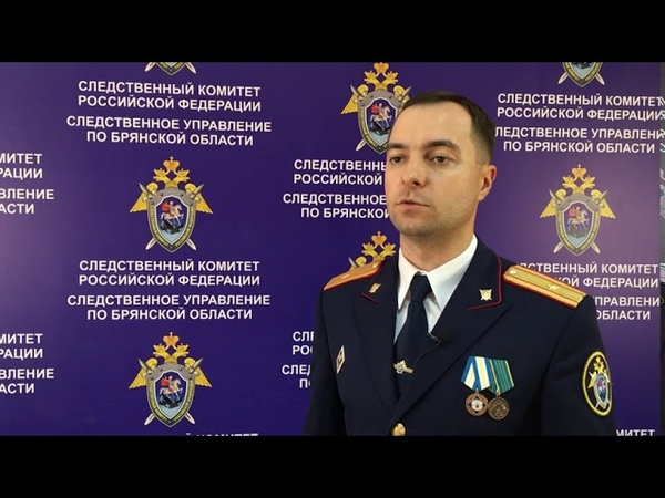 ТК Городской Дело брянского экс полицейского Артёмова передано в суд