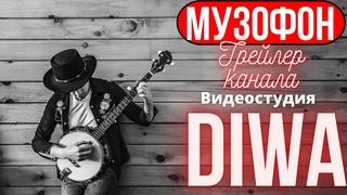 ТРЕЙЛЕР Канала Музофон    Видеостудия ДИВА