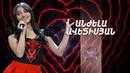 Ազգային երգիչ/National Singer 2019-Season 1-Episode 10/Gala show 4-Anjela Avetisyan-Al aylughs