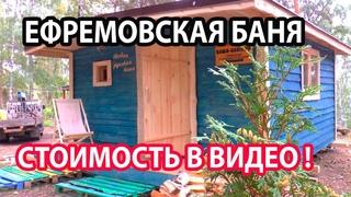ЛУЧШИЙ проект БАНИ 2019 года.  Ефремовская баня.  Подробный обзор.
