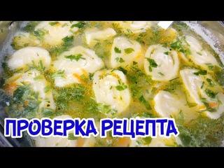 РАЗОБЛАЧЕНИЕ Популярного Супа с Сырными рулетиками