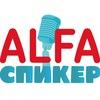 Полезная вечеринка ALFA СПИКЕР 4 (18.02.2020)